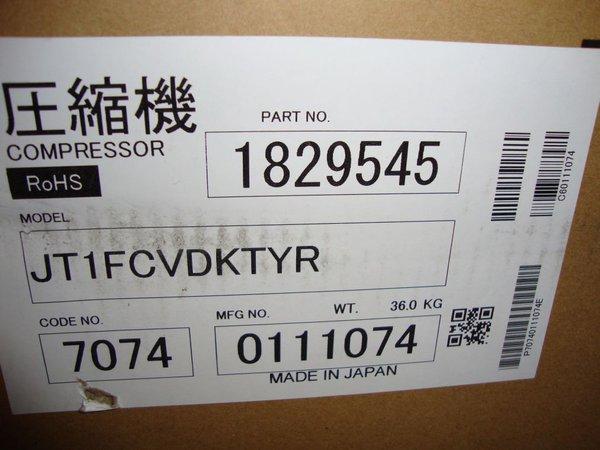 2 Daikin VRV Industrial Compressors