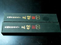 Chinese chefs knives
